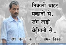 How special has been the AamAadmi Party ?