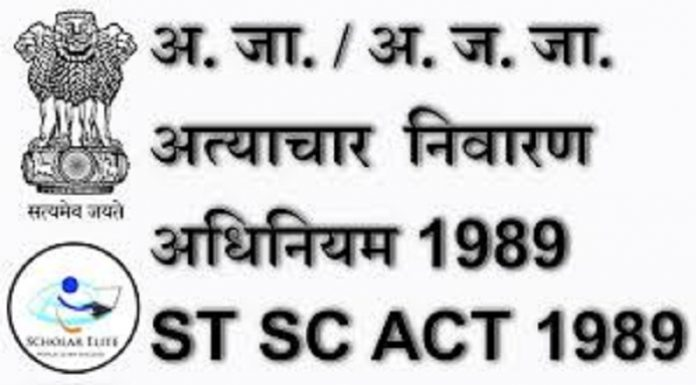 Govt to amend the SC/ST Act