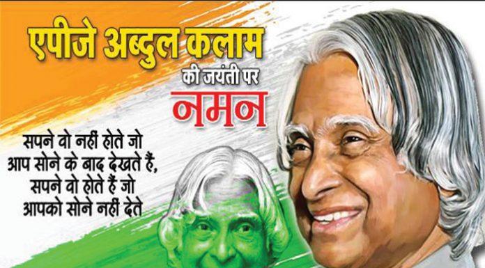 87th birthday of apj abdul kalam celebrated