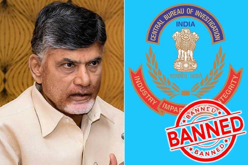 आंध्र प्रदेश सरकार ने बैन की सीबीआई की एंट्री