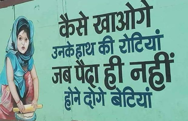 Slogans of 'Beti Bachao Beti Teacho' by students annoyed by the falling sex ratio of daughters