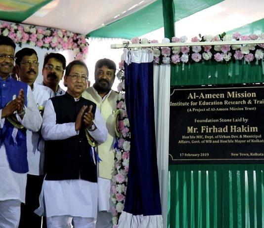 New institute Inauguration of Al-Amin Mission's