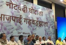 Opposition leaders told note bandi on the biggest betrayal against the country