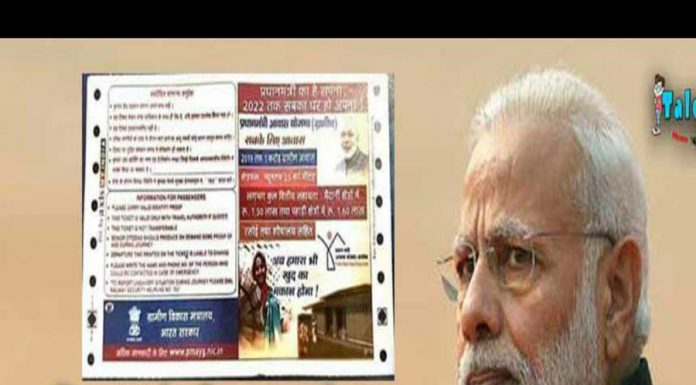 Against the printed image of PM Modi on ticket, Election Commission sent notice