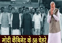 This time-58-ministers-took oath