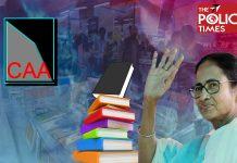 কলকাতা বইমেলায় প্রকাশিত হলো মমতা ব্যানার্জির লেখা বই - CAA