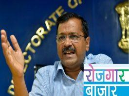 """दिल्ली सरकार ने बेरोज़गार लोगों के लिए शुरू किया जॉब पोर्टल-""""रोजगार बाजार """". The policy times"""